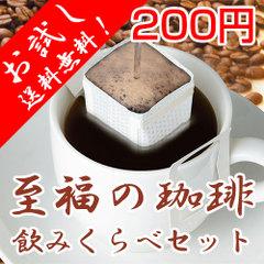 楽天ポイント消化商品。お試しドリップコーヒー送料無料200円 楽天より購入