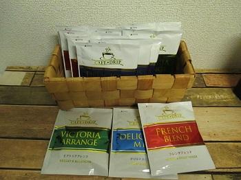楽天ポイント消化商品 3種類のドリップバックコーヒーが送料無料500円