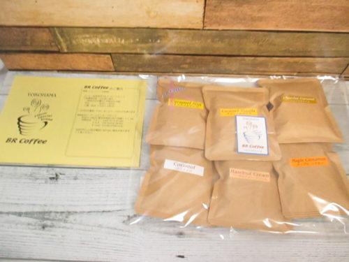 バニラやチョコの甘い香りがするフレーバーコーヒー。楽天ポイント消化にもおすすめの低価格商品