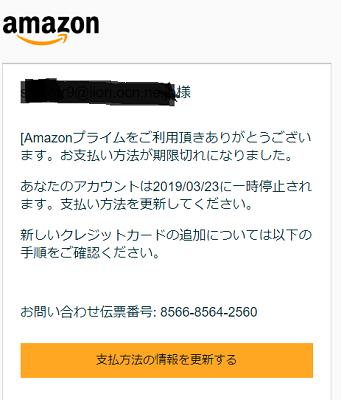 Amazonからの不審なメール?Amazonプライムお支払い方法が期限切れ支払い方法を更新?
