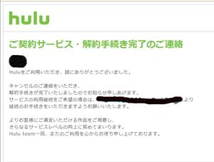 Hulu解約 完了