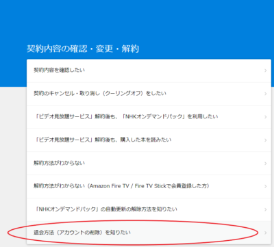 U-NEXT 退会手続き設定