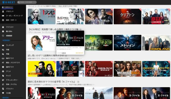 U-NEXTの見放題コンテンツの充実度や作品数は?ポイントのメリットや特典、映画やアニメの更新頻度は?