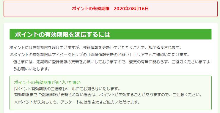 キューモニター ポイント期限 注意 登録更新