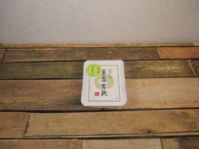 夏の体臭対策は豆腐石鹸で対策。~にがりの効果で消臭、肌の保湿とコスパのいい石鹸