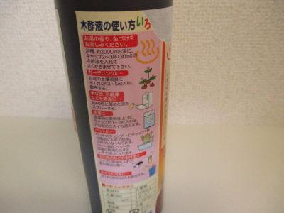 木酢液使い方