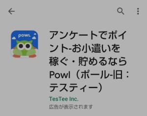 お小遣いアプリ「Powl(ポール)」