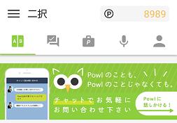 おすすめ お小遣いアプリ「Powl(ポール)」