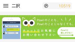 おすすめ お小遣いアプリPowl