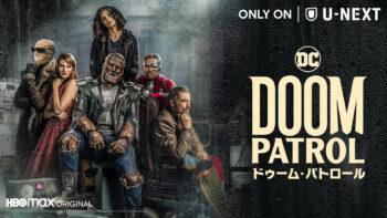 面白い?ドラマ『ドゥーム・パトロール』がU-NEXTにて独占配信!有料?見放題?