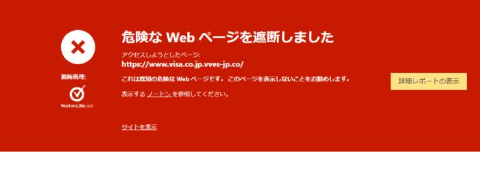 VISAカードの利用確認 VISAカードvpass認証 不審なメールフィッシング詐欺