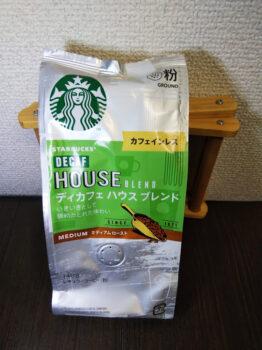 飲んでも夜眠れる夜におすすめのデカフェコーヒー。デカフェの味や香りは?まずい?美味しい?