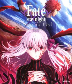 「Fate(フェイト)/stay night 」[H F](ヘブンズフィール3章)が見れる動画配信サービス(VOD)は?
