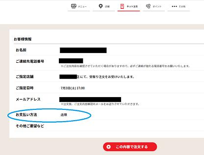 ほっともっと お弁当 メニュー ネット注文 やり方 手順 受け取り 支払い