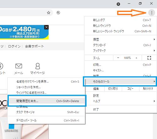 ERR_NAME_NOT_RESOLVED 解決法 画像付き エラー サーバーの IP アドレスが見つかりませんでした サイトにアクセスできません