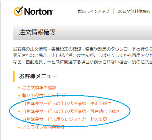 Norton 自動更新解除のやり方 ノートンストア自動延長サービス停止