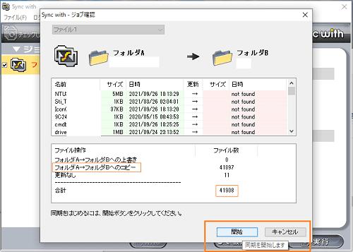 外付けハードディスク バックアップやり方 エクスプローラー アイオーディー I・O DATA( アイ・オー・データ)